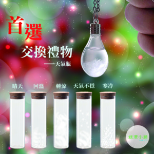 天氣瓶宣傳(2017xmas)