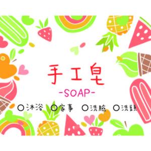 手工皂001